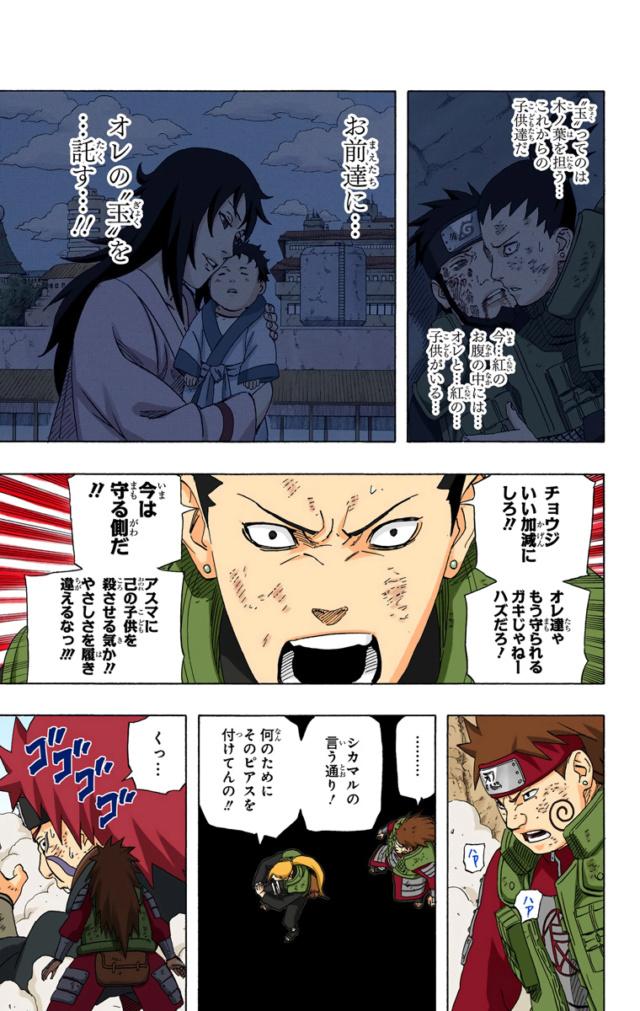Nawaki como um Sannin - Página 5 Naruto99