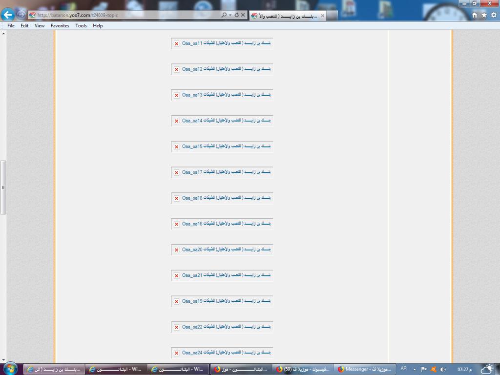 المنتدى بيعمل خروج كل شويه مع انترنت اكسبلورر 0-oc11