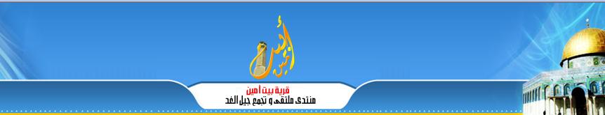 ~(* منتدى قرية بيت أمين*)~