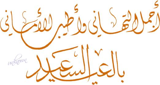 Eid Mubarak to all !! Eid10