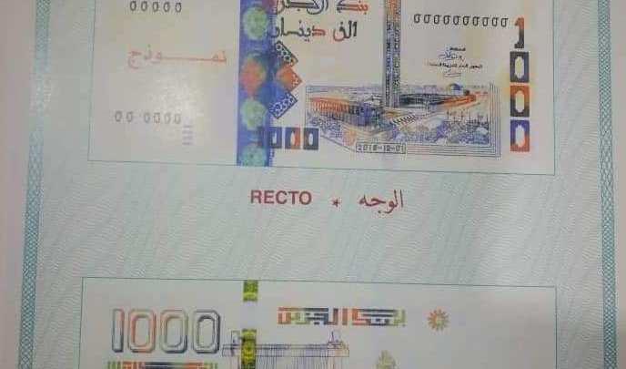 Nouveaux 500 DA ,1.000 DA, et 100 DA Banque d'Algérie, Algeria 2019 Algzor10