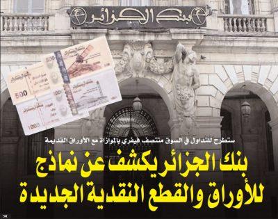 Nouveaux 500 DA ,1.000 DA, et 100 DA Banque d'Algérie, Algeria 2019 Nouvea11