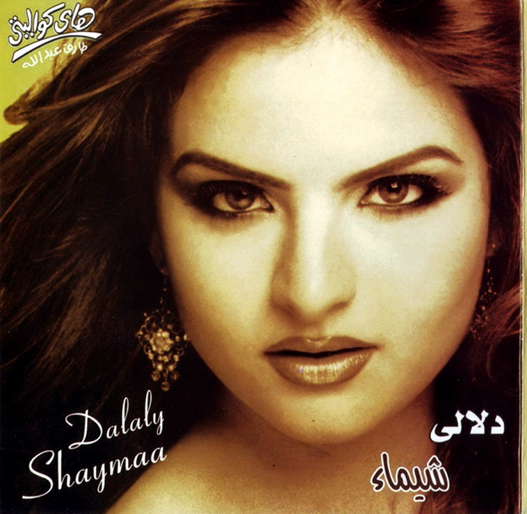كفرات ألبوم شيماء سعيد :: دلالي (2003) :: CD Covers 0011