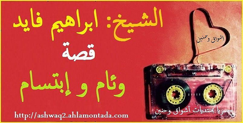 الشيخ إبراهيم فايد - قصة وئام وإبتسام - كاملة للتحميل mp3 حصريا بمنتديات اشواق وحنين 00114