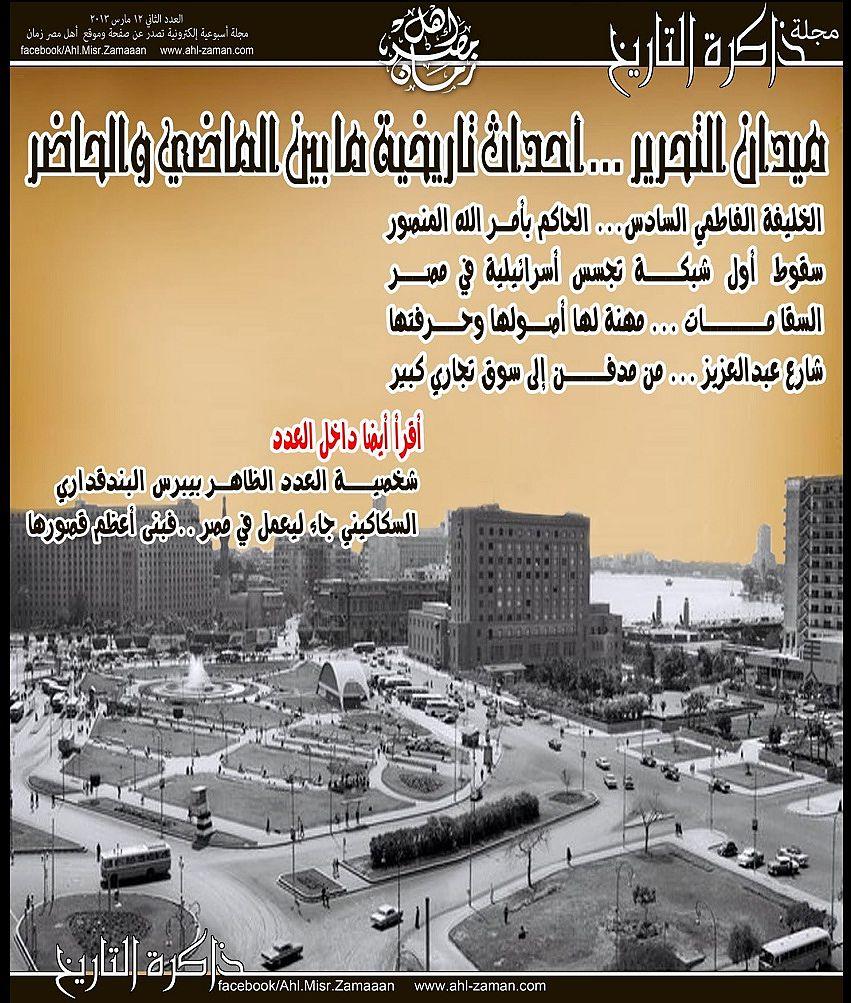 مجلة ذاكرة التاريخ - العدد الثانى - 12 مارس 2013 للقراءة والتحميل وصور بجودة عالية (عدد متميز 21 صفحة) حصريا بمنتديات اشواق وحنين 0012
