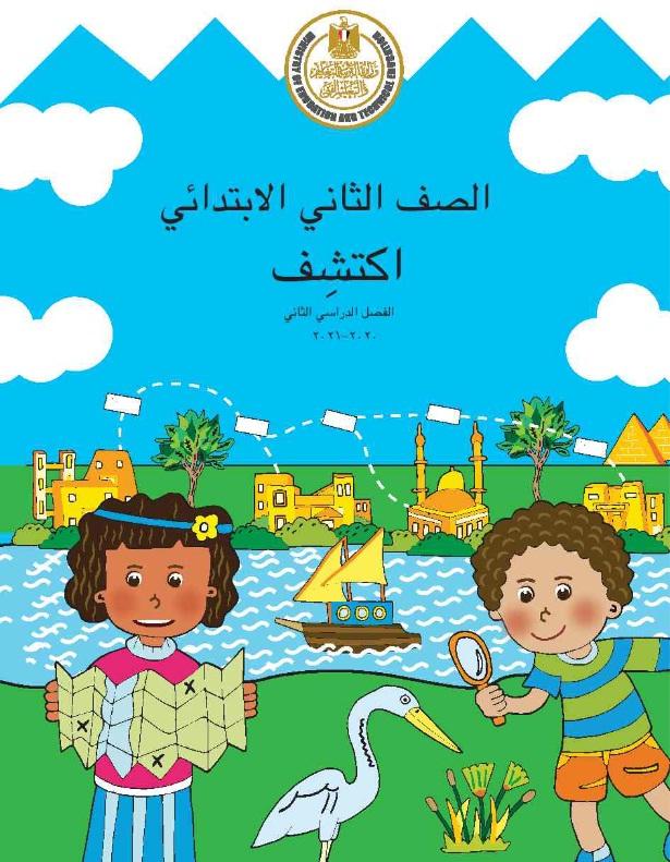 الكتب المدرسية للصف الثانى الابتدائى (الترم الثاني) المعتمد من وزارة التربية والتعليم المصرية لعام 2020 - 2021 للتحميل 00213