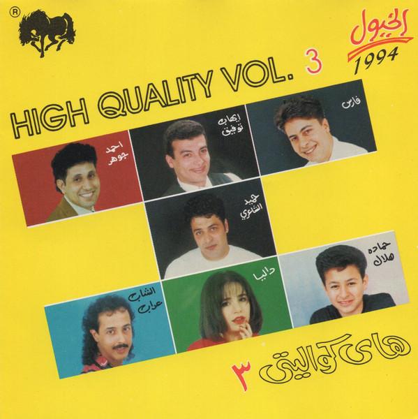 البوم هاي كواليتي - الجزء الثالث - High Quality Vol.3 + CD COVER - للتحميل المباشر على اكثر من سيرفر 010