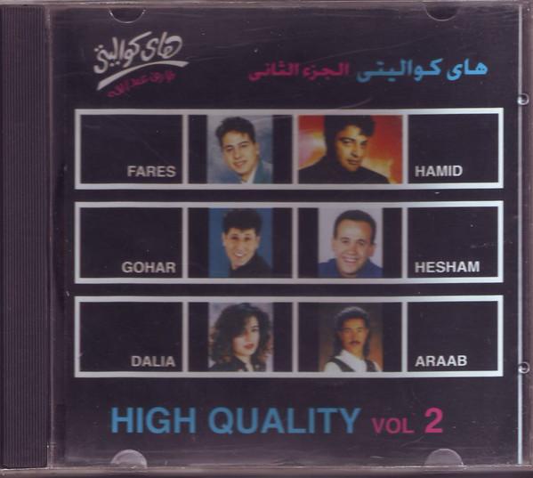 البوم هاي كواليتي - الجزء الثانى - High Quality Vol.2 + CD COVER - للتحميل المباشر على اكثر من سيرفر 0121