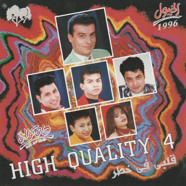 البوم هاي كواليتي - الجزء الرابع - High Quality Vol.4 + CD COVER - للتحميل المباشر على اكثر من سيرفر 0122