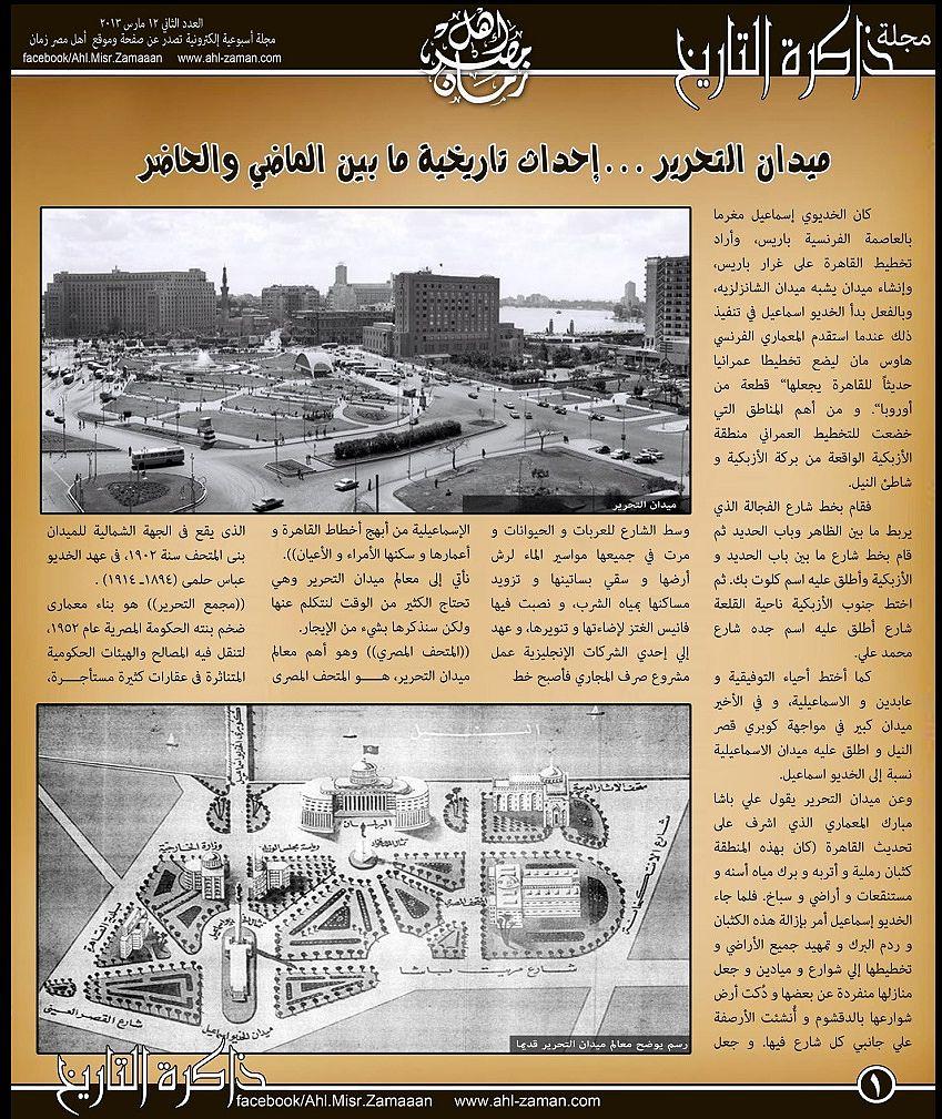 مجلة ذاكرة التاريخ - العدد الثانى - 12 مارس 2013 للقراءة والتحميل وصور بجودة عالية (عدد متميز 21 صفحة) حصريا بمنتديات اشواق وحنين 0128