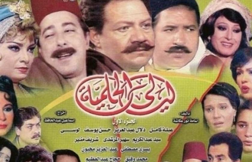 مسلسل ليالي الحلمية ( الجزء الأول :: 1987 ) كامل للتحميل المباشر حصريا بمنتديات أشواق وحنين 0132