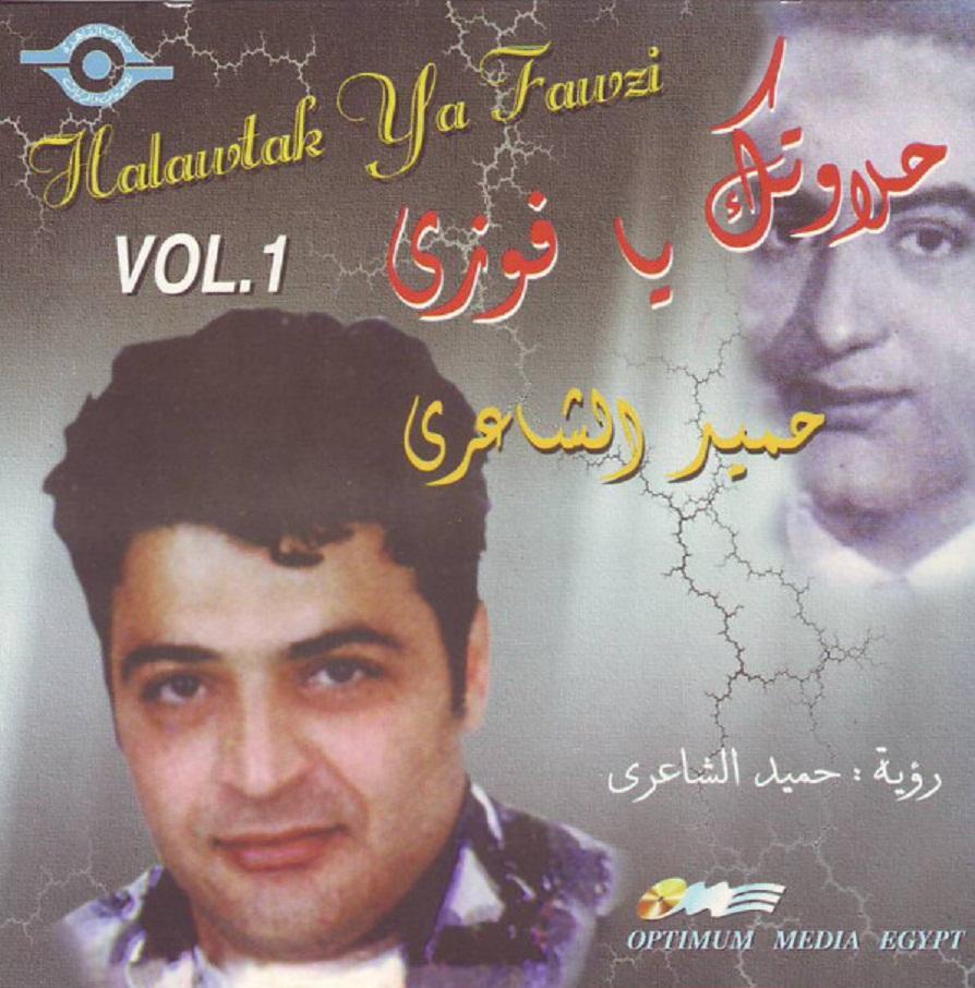 كفرات ألبوم حميد الشاعري :: حلاوتك يا فوزي :: CD Covers حصريا على أكثر من سيرفر 0134