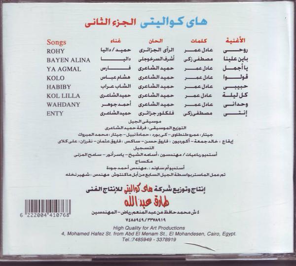 البوم هاي كواليتي - الجزء الثانى - High Quality Vol.2 + CD COVER - للتحميل المباشر على اكثر من سيرفر 0218