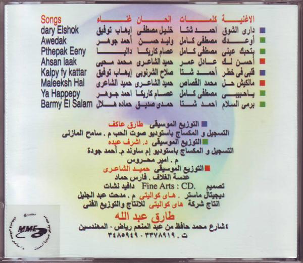 البوم هاي كواليتي - الجزء الرابع - High Quality Vol.4 + CD COVER - للتحميل المباشر على اكثر من سيرفر 0219
