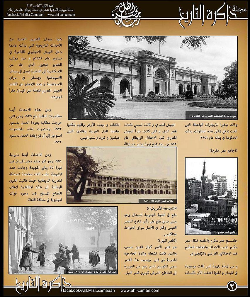 مجلة ذاكرة التاريخ - العدد الثانى - 12 مارس 2013 للقراءة والتحميل وصور بجودة عالية (عدد متميز 21 صفحة) حصريا بمنتديات اشواق وحنين 0225