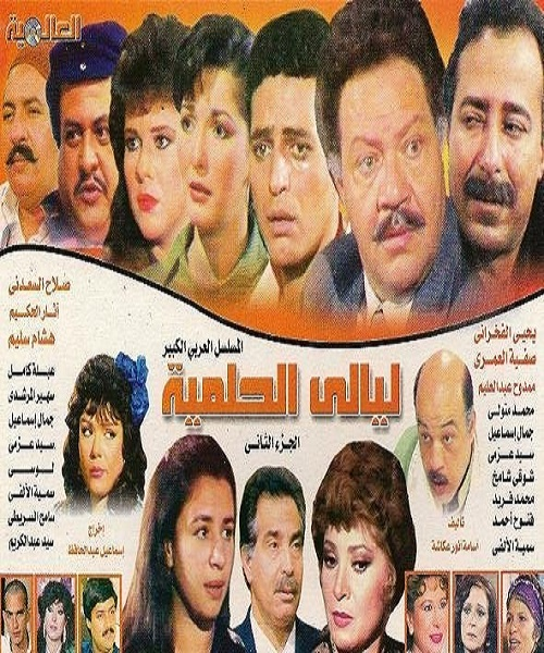 مسلسل ليالي الحلمية ( الجزء الثاني :: 1988 ) كامل للتحميل المباشر حصريا بمنتديات أشواق وحنين 0229