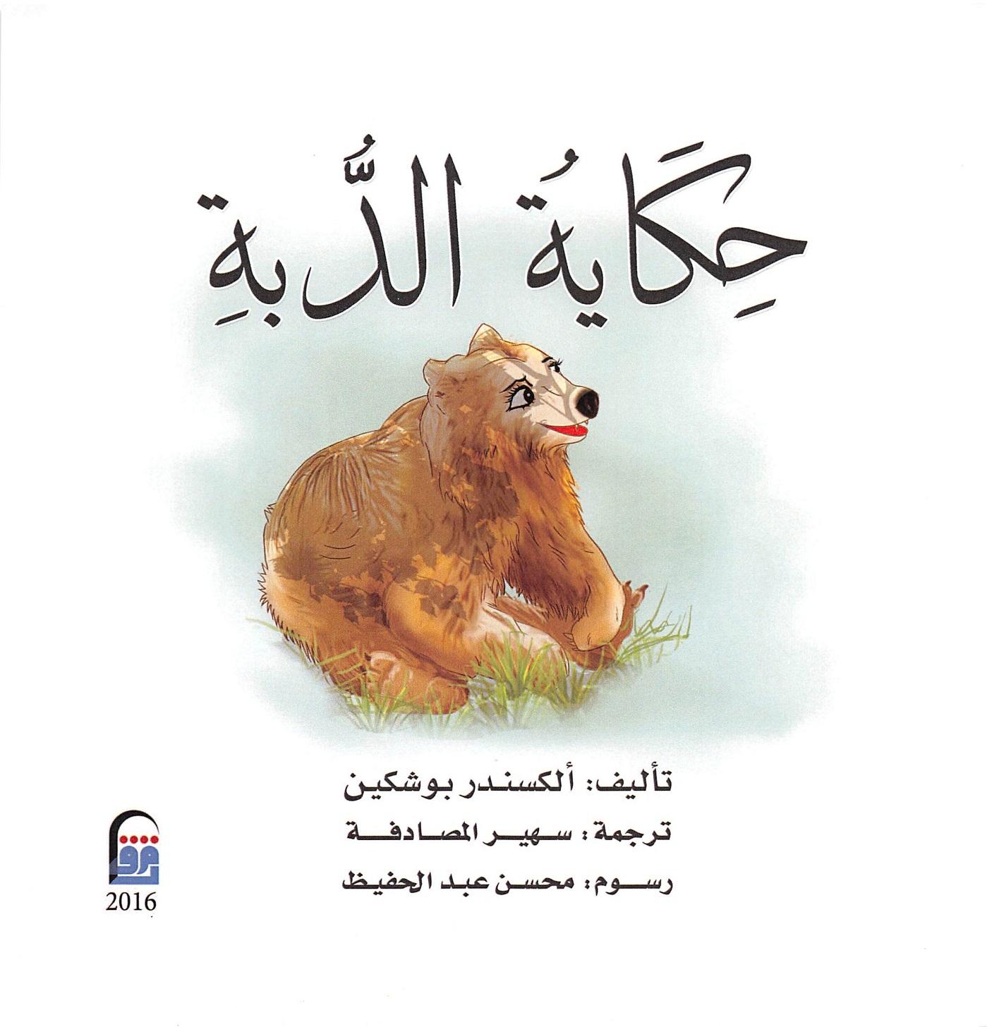 العدد 1905 من الحكايات الشعبية الروسية :: حكاية الدبة :: للتحميل pdf حصريا على اكثر من سيرفر ( قصص للأطفال ) 022vw018