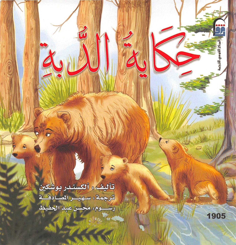 العدد 1905 من الحكايات الشعبية الروسية :: حكاية الدبة :: للتحميل pdf حصريا على اكثر من سيرفر ( قصص للأطفال ) 022vw019