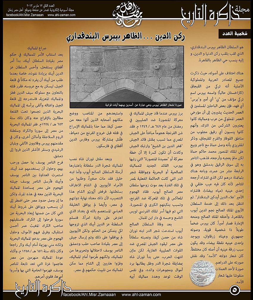 مجلة ذاكرة التاريخ - العدد الثانى - 12 مارس 2013 للقراءة والتحميل وصور بجودة عالية (عدد متميز 21 صفحة) حصريا بمنتديات اشواق وحنين 0515