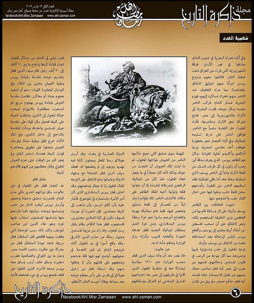 مجلة ذاكرة التاريخ - العدد الثانى - 12 مارس 2013 للقراءة والتحميل وصور بجودة عالية (عدد متميز 21 صفحة) حصريا بمنتديات اشواق وحنين 0614