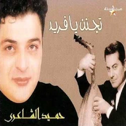 ألبوم حميد الشاعري :: تجنن يا فريد :: CD Q 320 Kbps + CD Covers حصريا للتحميل على أكثر من سيرفر 0712