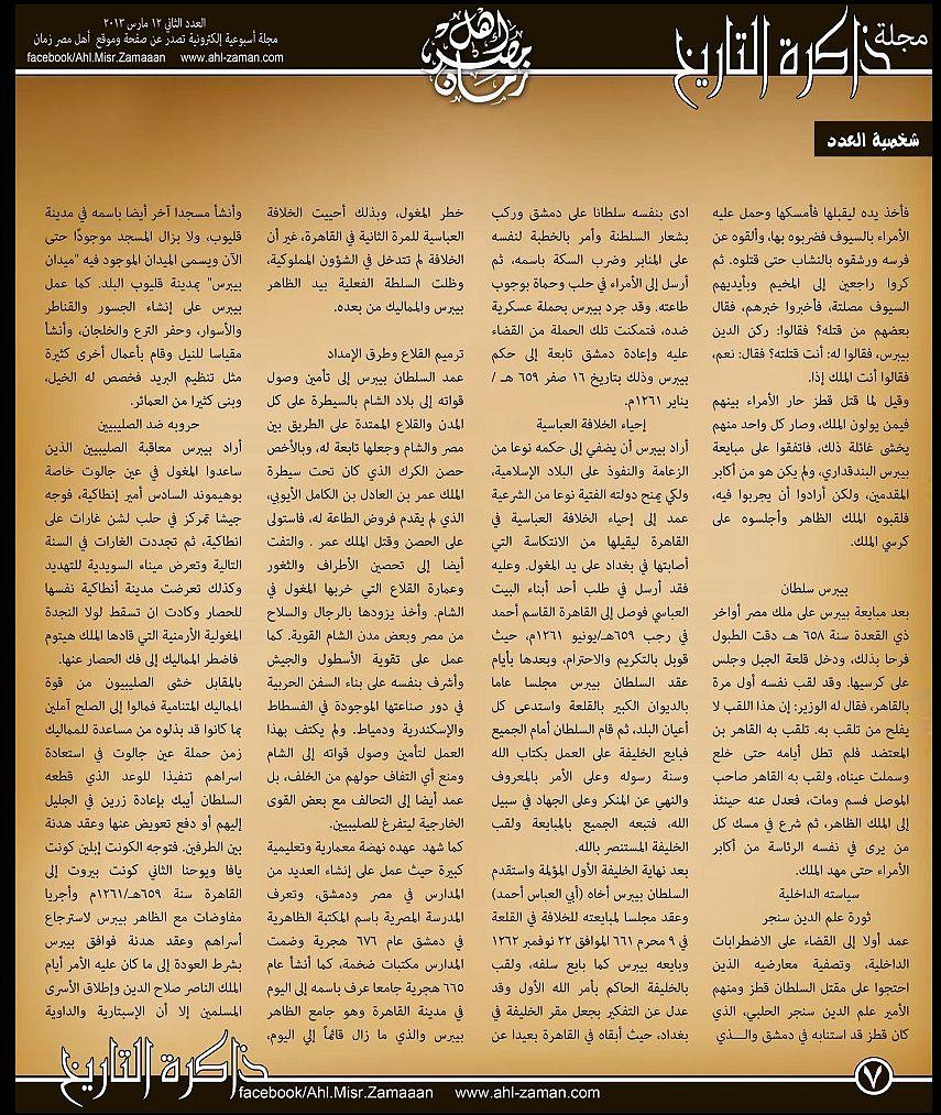 مجلة ذاكرة التاريخ - العدد الثانى - 12 مارس 2013 للقراءة والتحميل وصور بجودة عالية (عدد متميز 21 صفحة) حصريا بمنتديات اشواق وحنين 0715