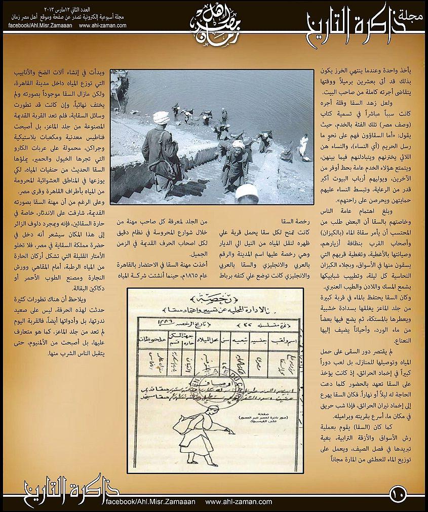 مجلة ذاكرة التاريخ - العدد الثانى - 12 مارس 2013 للقراءة والتحميل وصور بجودة عالية (عدد متميز 21 صفحة) حصريا بمنتديات اشواق وحنين 1016