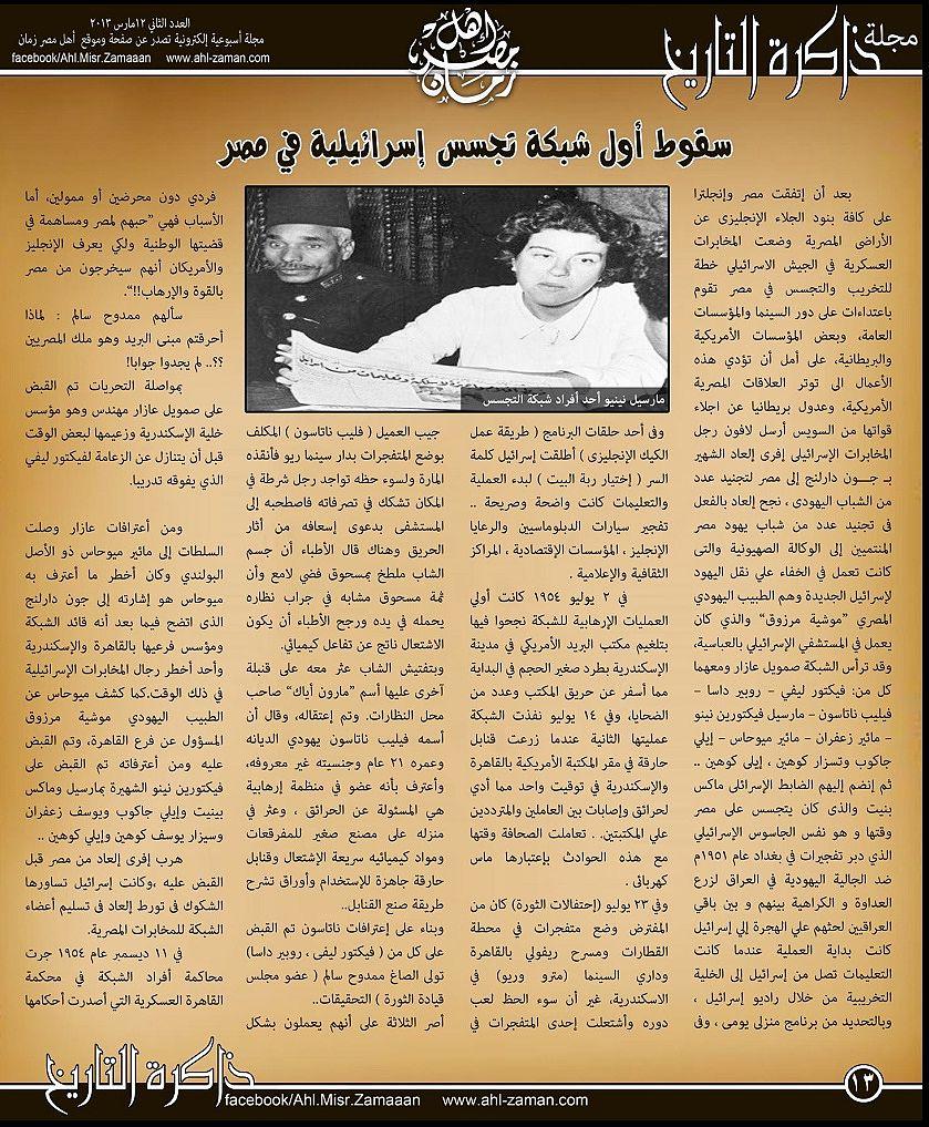 مجلة ذاكرة التاريخ - العدد الثانى - 12 مارس 2013 للقراءة والتحميل وصور بجودة عالية (عدد متميز 21 صفحة) حصريا بمنتديات اشواق وحنين 1312