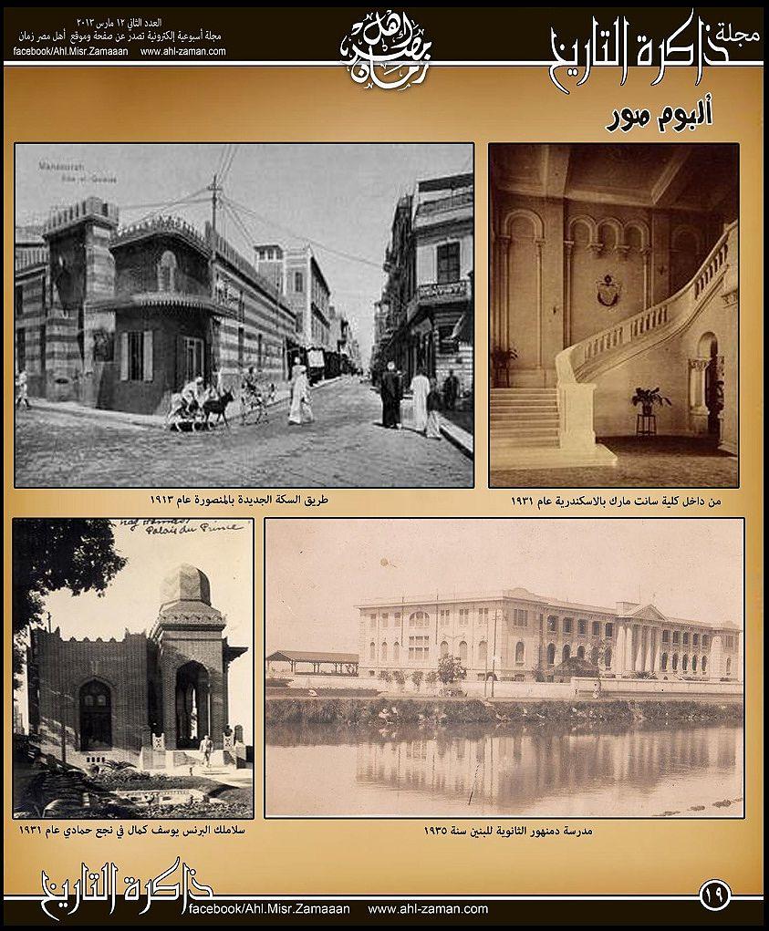 مجلة ذاكرة التاريخ - العدد الثانى - 12 مارس 2013 للقراءة والتحميل وصور بجودة عالية (عدد متميز 21 صفحة) حصريا بمنتديات اشواق وحنين 1911