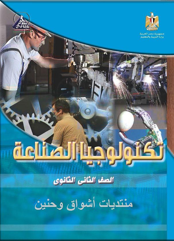 كتاب تكــنولوجيــا الصناعة الرسـمي المقرر على الصف الثــاني الثانوي للتحميل 1_10_10
