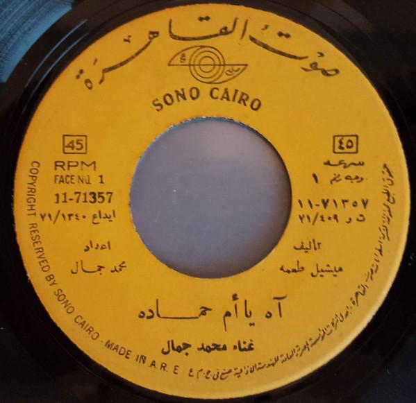 آه يا أم حماده - محمد جمال mp3 للتحميل A_yaco10