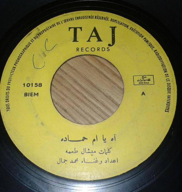 آه يا أم حماده - محمد جمال mp3 للتحميل A_yaco11