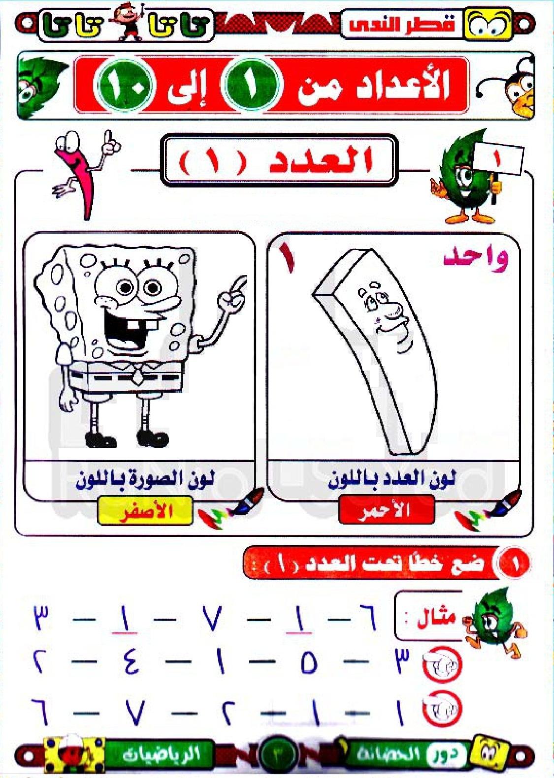 كتاب قطر الندى رياضيات -تاتا حساب كى جى 1 حضانة KG1 كامل للتحميل Aoo_a_10