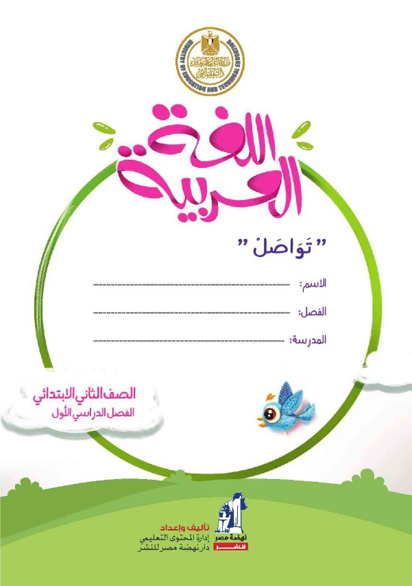 الكتب المدرسية للصف الثانى الابتدائى (الترم الأول) المعتمد من وزارة التربية والتعليم المصرية لعام 2020 - 2021 للتحميل   Arabic10