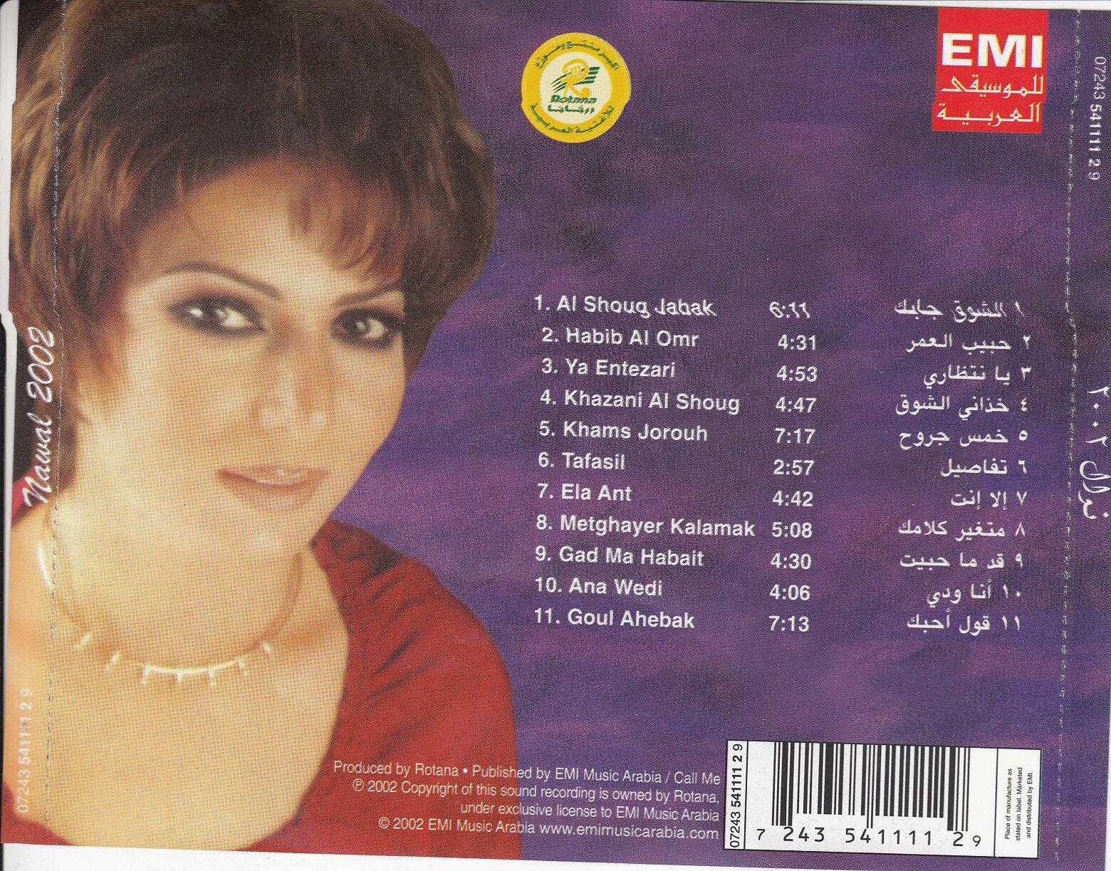 كفرات ألبوم نوال الكويتية :: 2002 :: CD Covers نسخة أصلية بجودة عالية جداا حصريا على أكثر من سيرفر Img_0010