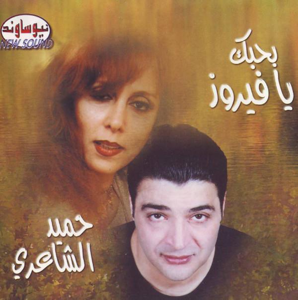 كفرات ألبوم حميد الشاعري :: بحبك يا فيروز :: CD Covers حصريا على أكثر من سيرفر P_161611