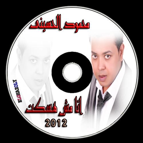 البوم محمود الحسينى - انا مش هسكت 2012 للتحميل على اكثر من سيرفر P_175910