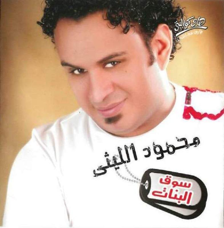كفرات ألبوم محمود الليثي :: سوق البنات :: CD Covers حصريا على أكثر من سيرفر P_176010