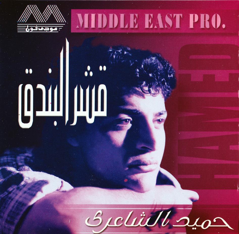 كفرات ألبوم حميد الشاعري :: قشر البندق :: CD Covers حصريا على أكثر من سيرفر Poster12