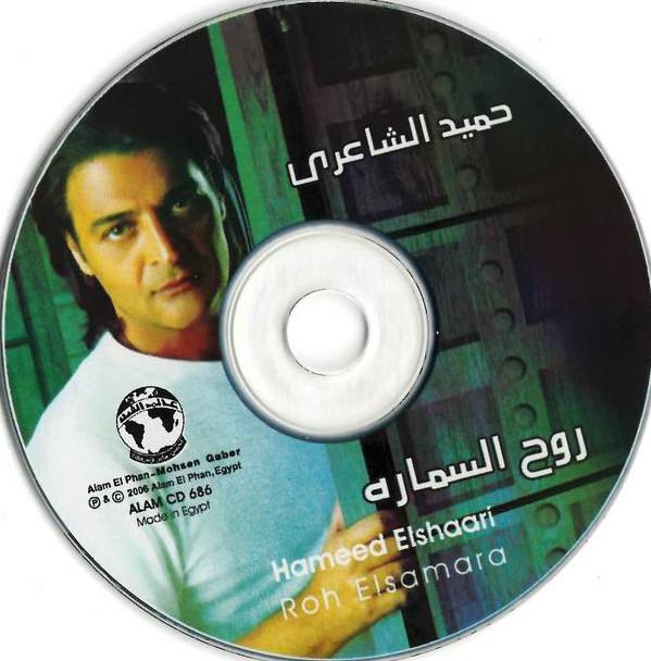 ألبوم حميد الشاعري :: روح السماره :: CD Q 320 Kbps + CD Covers حصريا للتحميل على أكثر من سيرفر  R-0110