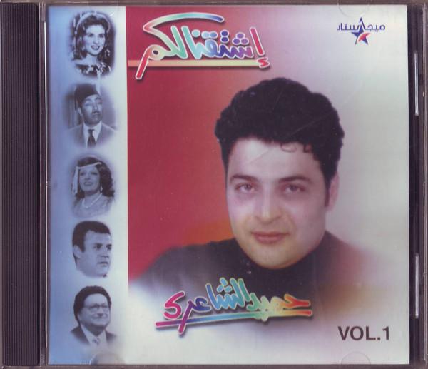كفرات ألبوم حميد الشاعري :: إشتقنالكم :: CD Covers حصريا على أكثر من سيرفر R-0113