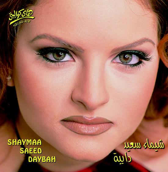 ألبوم شيماء سعيد :: دايبة (2001) :: CD Q 320 Kbps + CD Covers حصريا للتحميل على أكثر من سيرفر R-0116