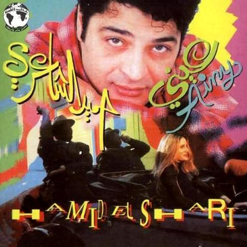 ألبوم حميد الشاعري :: عيني :: CD Q 320 Kbps + CD Covers حصريا للتحميل على أكثر من سيرفر R-0212