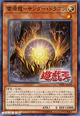 [OCG] Booster Pack : Soul Fusion 322_2010