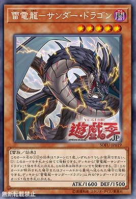 [OCG] Booster Pack : Soul Fusion 322_2011