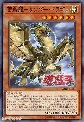 [OCG] Booster Pack : Soul Fusion 322_2012