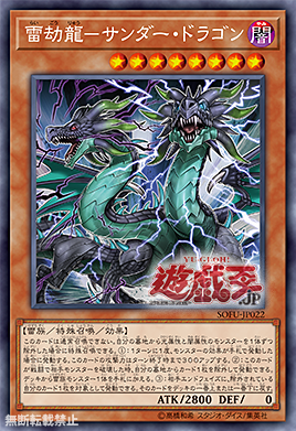 [OCG] Booster Pack : Soul Fusion 322_2014