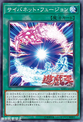 [OCG] Booster Pack : Soul Fusion Cybers13