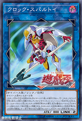 [OCG] Booster Pack : Soul Fusion Cybers14