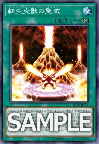 [OCG] Booster Pack : Soul Fusion Dg08gs10